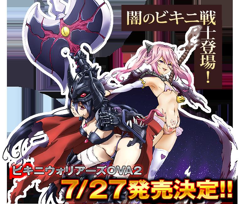 http://bikini-warriors.com/anime/images/main.png